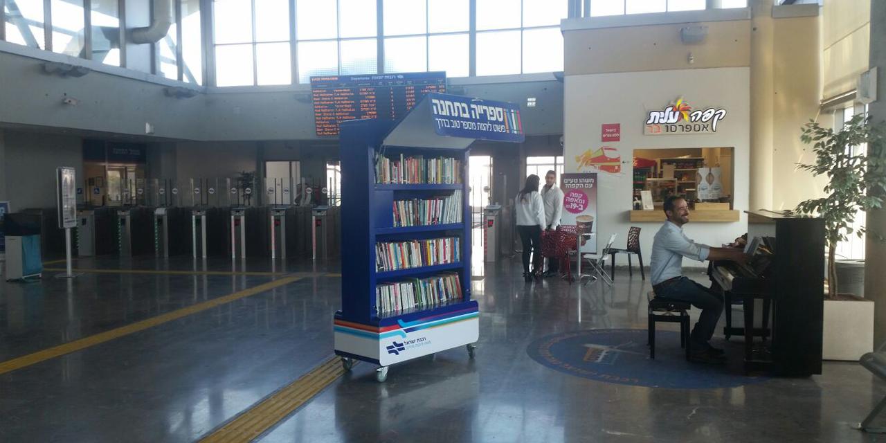 ספריות בתחנה2