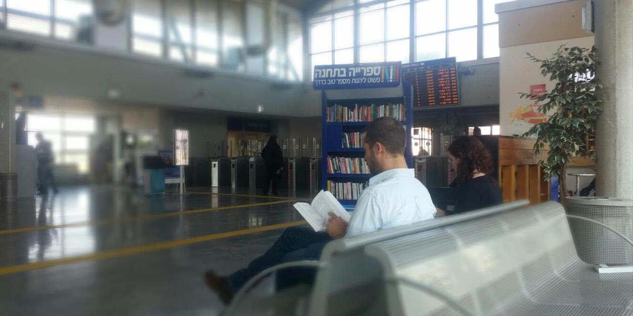 ספריות בתחנה3